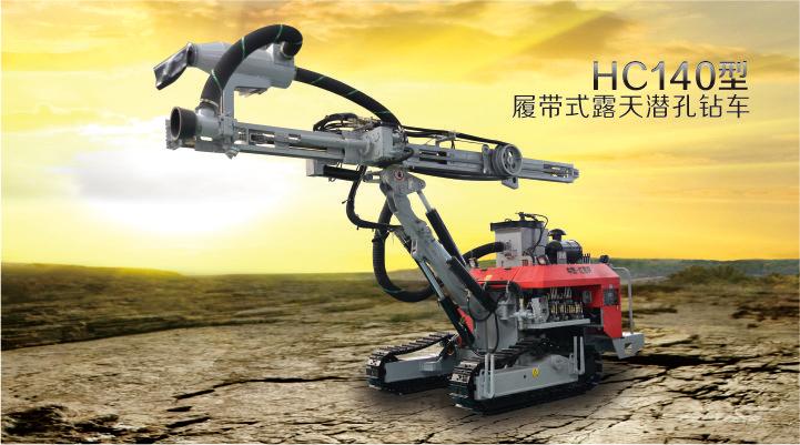 HC140型履带式露天潜孔钻车