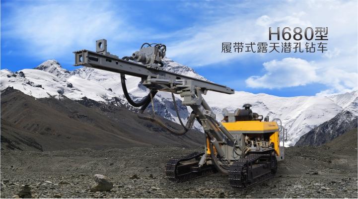 H680型履带式露天潜孔钻车