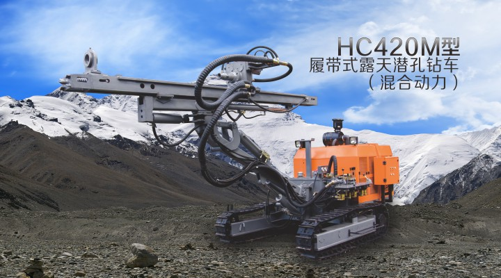 HC420M型履带式露天潜孔钻车