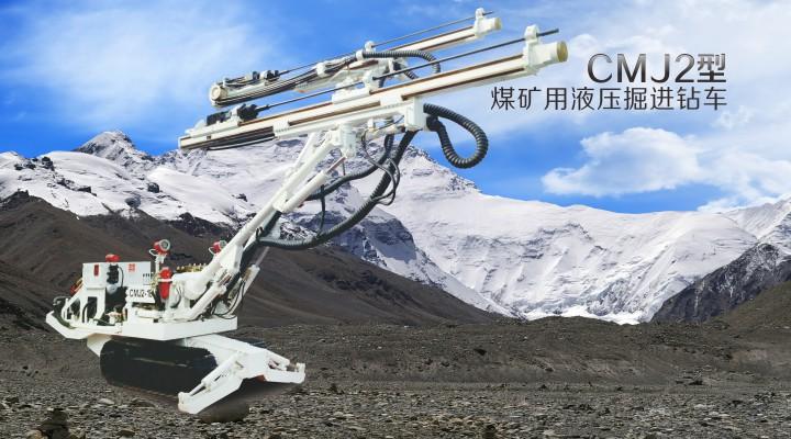 CMJ2型煤矿用液压掘进钻车