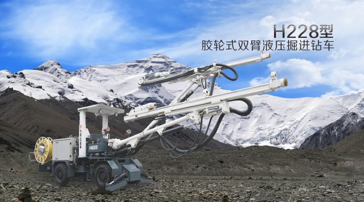 H228型胶轮式双臂液压掘进钻车