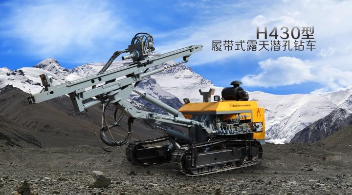 H430型履带式露天潜孔钻车